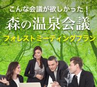 森の温泉会議