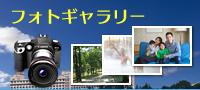 ホテルセキア・フォトギャラリー